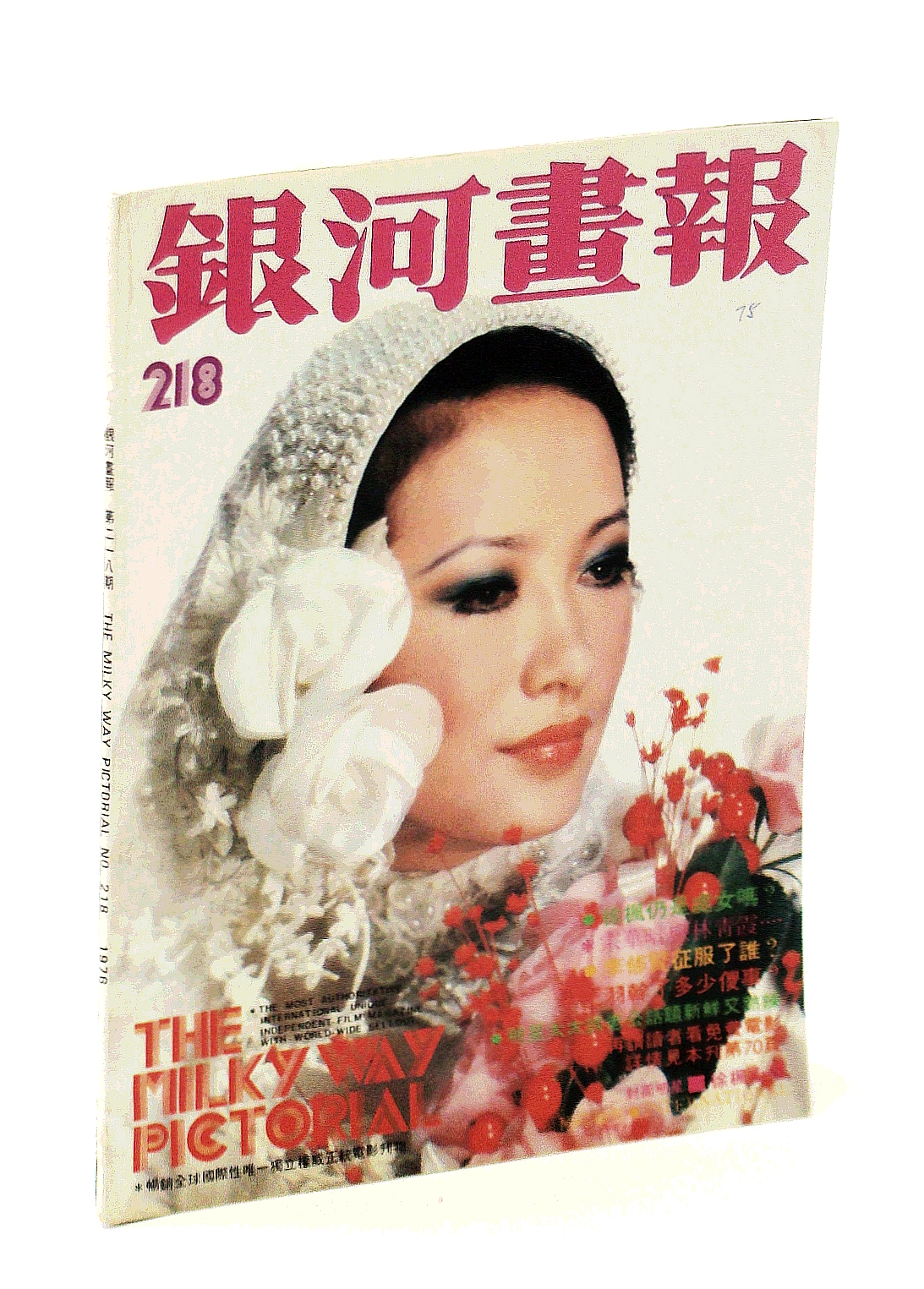 Image for The Milky Way Pictorial [Magazine] No. 218, 1976 - Hsu Chi Chang Cover Photo