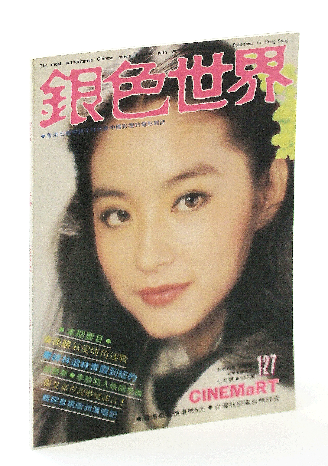 Image for Cinemart - The Most Authoritative Chinese Movie Magazine, July 1980, No. 127