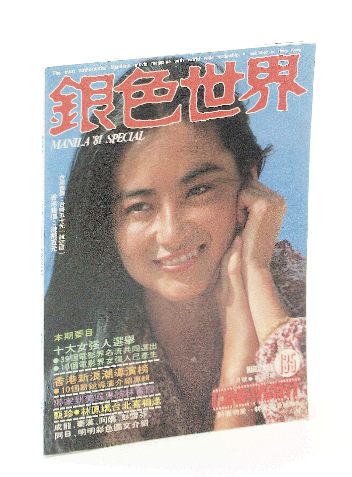 Image for Cinemart - The Most Authoritative Chinese Movie Magazine, March [Mar.] 1981, No. 135 - Manila '81 Special